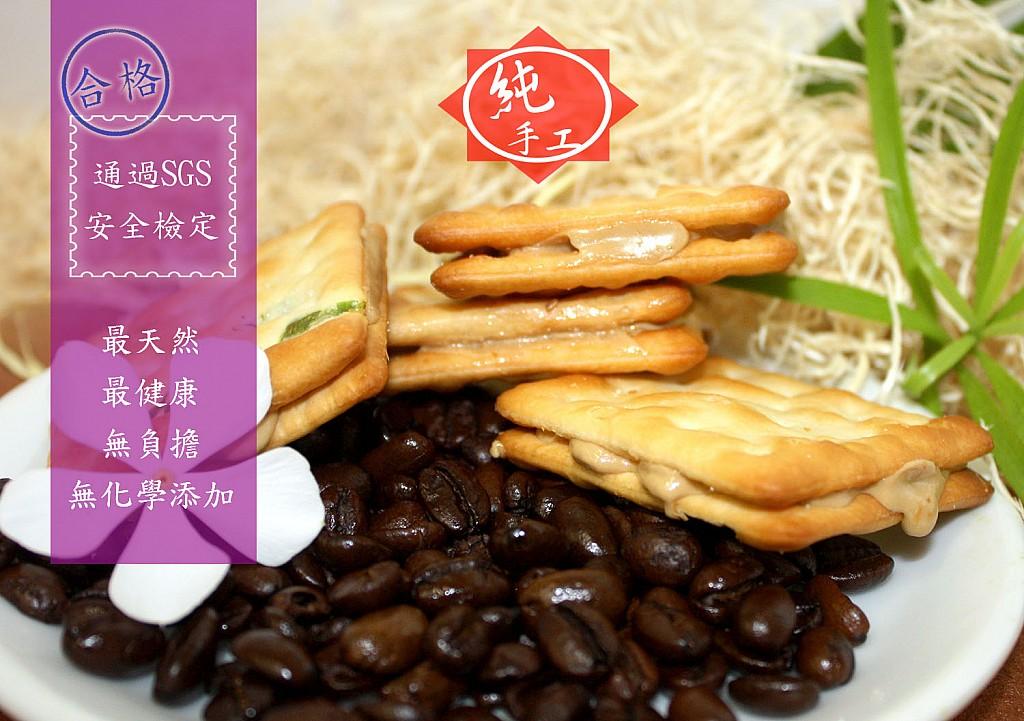 牛軋餅(咖啡口味)
