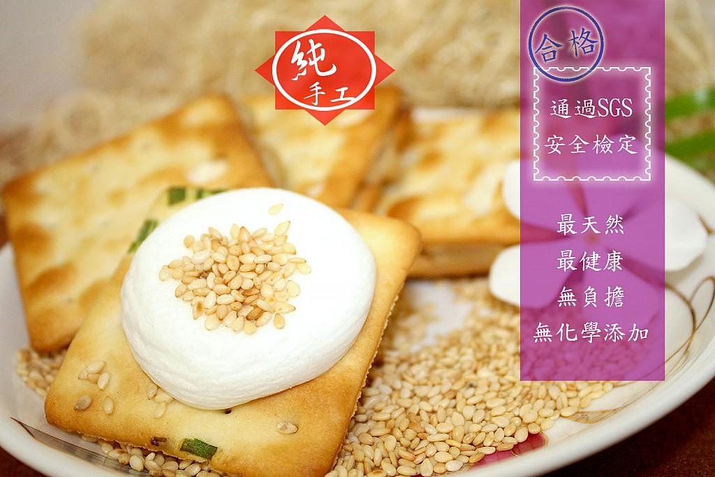 牛軋餅(芝麻口味)